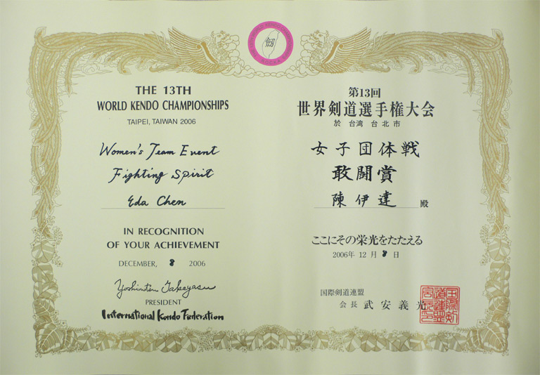 Fighting Spirit Certificate
