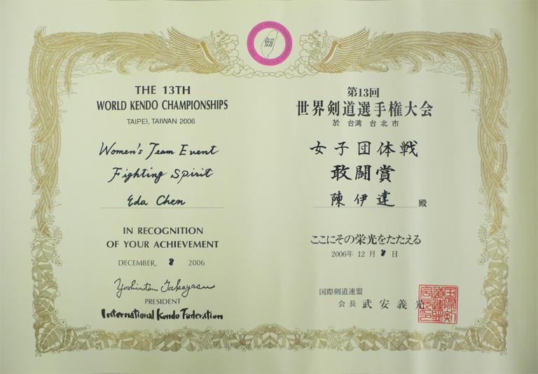 Fighting Spirit Certificate